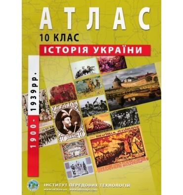 Атлас по истории Украины 1900-1939 гг 10 класс ИПТ
