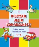 Мой словарь по немецкому языку 1-4 классы