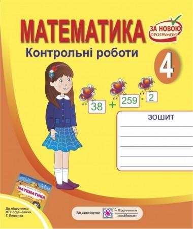 Контрольні роботи математика 4 клас (до підруч. Богдановича м.