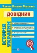 Історія України Довідник для підготовки до ЗНО