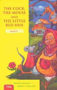 Петух мышь и рыжая курочка