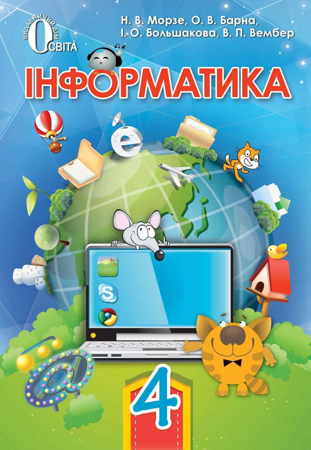 К информатика класс учебнику н.в. морзе гдз 6