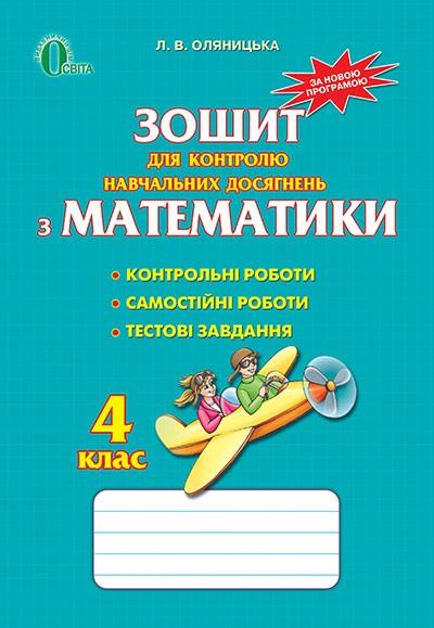 Збірник задач з математики. 1-4 класи 4 класс, н335004у, сухарева.