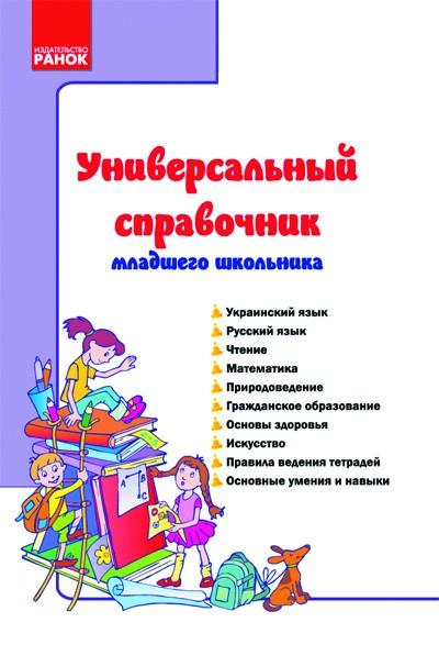 Универсальный справочник младшего школьника