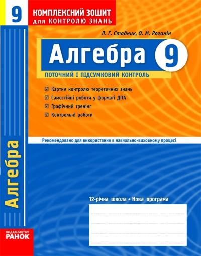Алгебра 9 класс Рабочая тетрадь для контроля знаний
