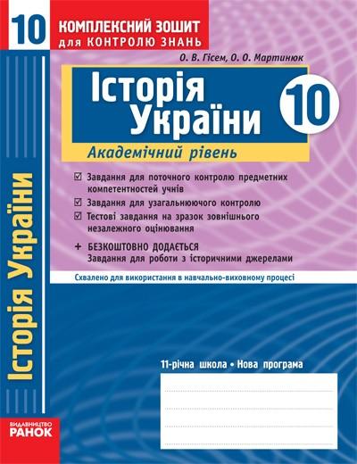 История Украины 10 класс Комплексная тетрадь для контроля знаний академический уровень