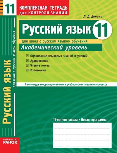 Русский язык 11  класс Академический уровень для школ с  русским языком обучения