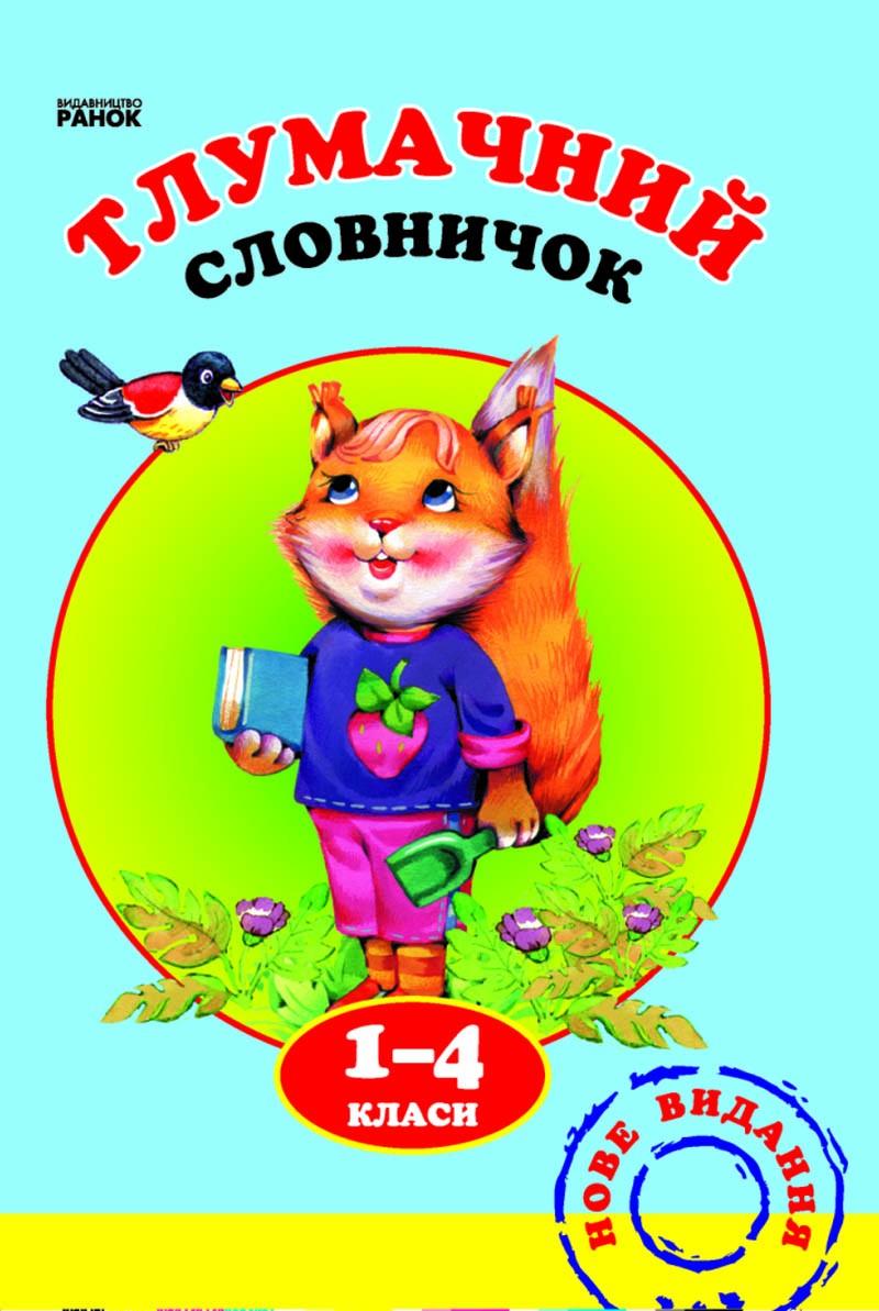 Тлумачний словничок. 1—4 клас