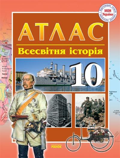 Атлас-шаблон Всемирная история 10 класс Ранок