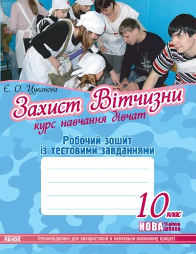Защита Отечества Рабочая тетрадь 10 класс Курс обучения девушек