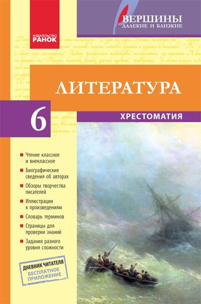 Вершины далекие и близкие Хрестоматия Литература 6 класс