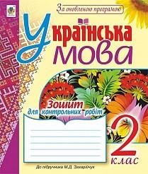 Українська мова Зошит для контрольних робіт 2 клас (до підр.Захарійчук М.Д.) За оновленою програмою
