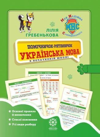 Помічничок-рятівничок Українська мова