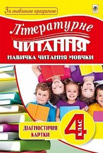 Літературне читання 4 клас Навичка читання мовчки Картки За оновленою програмою