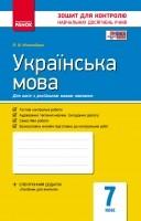 Украинский язык  7 класс  Комплексная тетрадь для контроля знаний