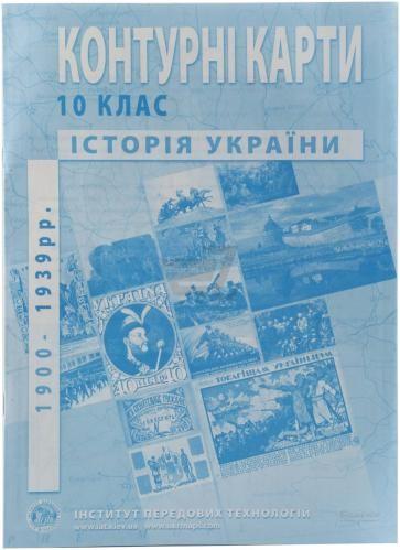 Контурные карты по истории Украины 1900-1938 гг 10 класс ИПТ