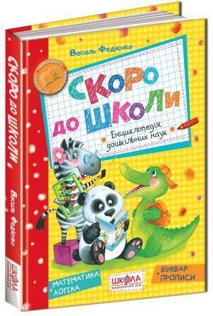 Скоро в школу В. Федиенко