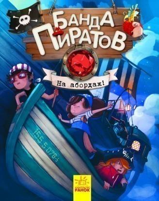 Банда Пиратов На абордаж!