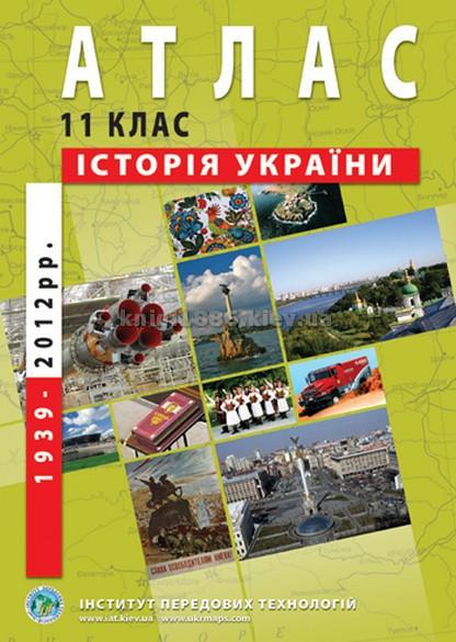 Атлас по истории Украины 1939-2010 гг 11 класс