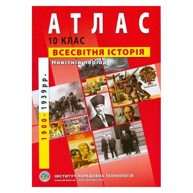 Атлас по всемирной истории Новейший период 1900-1938 года 10 класс ИПТ