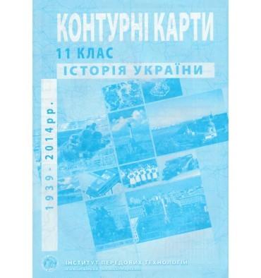 Контурная карта по истории Украины 1939-2010 гг 11 класс