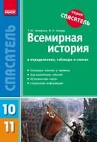 Спасатель Всемирная история в определениях таблицах и схемах