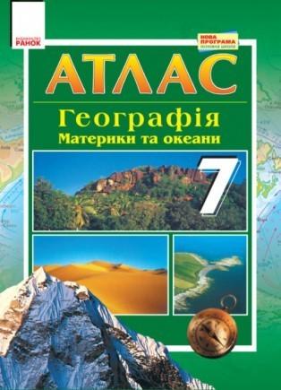 Атлас-шаблон География материков и океанов для 7 класса Ранок