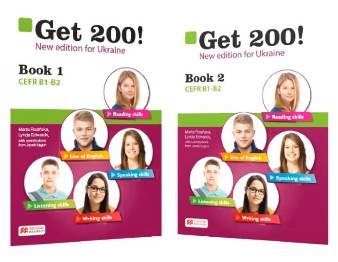 Get 200 учебник