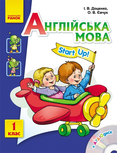 Английский язык 1 класс Учебник Start Up с CD