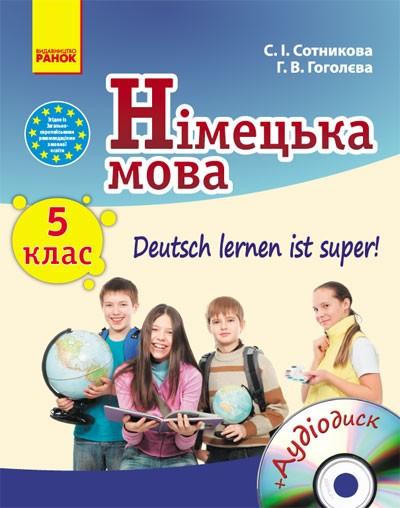 Немецкий язык 5 (5) класс Учебник