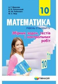 Мерзляк 10 клас Математика Збірник задач, тестів і контрольних робіт Рівень стандарту