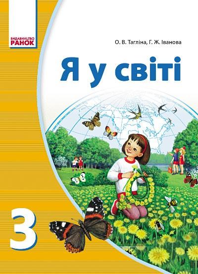 Учебник 3 кл. Я в мире Таглина А.В., Иванова Г.Ж.