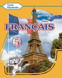 Французский язык Тестовое  пособие 5 класс 1-й год обучения 2 иностранный язык
