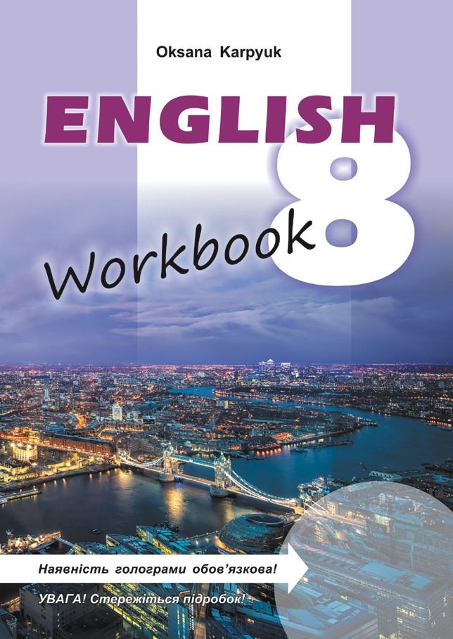 книга английский язык 8 класс карпюк