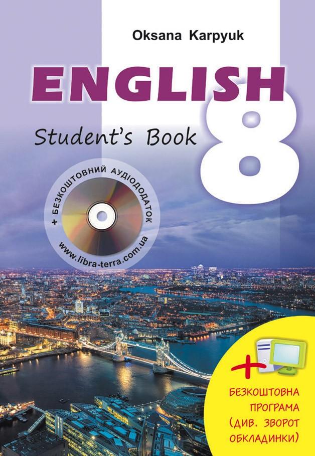 Учебник английский язык 7 класс оксана карпюк:: ransfoodstyret.
