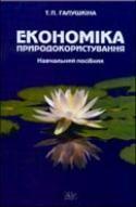 Экономика природопользования Галушкина