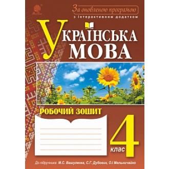 Українська мова 4 клас робочий зошит до підр. Вашуленка За оновленою програмою