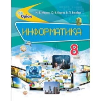 Морзе Информатика 8 класс Учебник