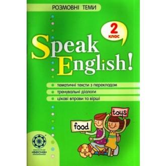 Speak English  Розговорные теми. 2 класс