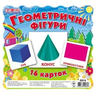Раздаточные карточки Геометрические фигуры