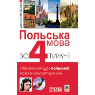 Польский язык за 4 недели Интенсивный курс польского языка с компакт-диском