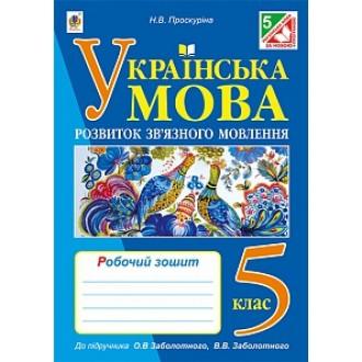 Українська мова 5 клас Розвиток зв'язного мовлення до підр Заболотного