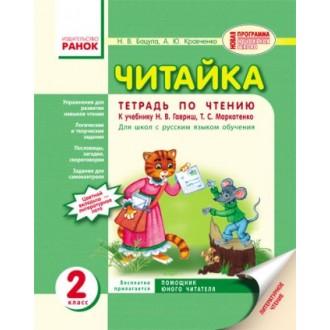 Читайка Тетрадь по чтению для 2 класса К учебнику Гавриш Н.В. Маркотенко Т.С