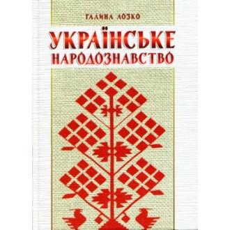 Украинское народоведение