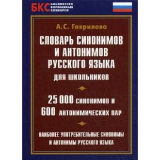 Словарь синонимов и антонимов современного русского языка для школьников