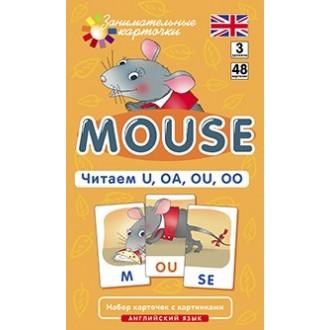 Английский язык  Мышонок Mouse  Читаем U, OA, OU, OO Level 3