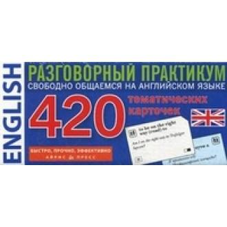 420 тематических карточек  Разговорный практикум  Свободно общаемся на английском языке