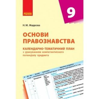 Основы правоведения 9 класс Календарно-тематический план с учетом компетентностного потенциала предмета
