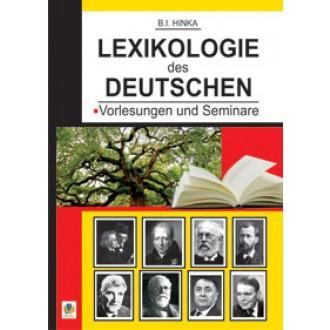Лексикологія німецької мови Лекції та семінари Навчальний посібник
