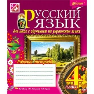Русский язык Рабочая тетрадь 4 класс (к учебн. Лапшиной И., Зорьки Н.)